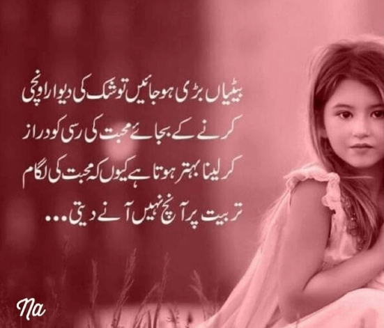 ASHFAQ AHMED QUOTES IMAGES PHOTO WALLPAPER FREE DOWNLOAD