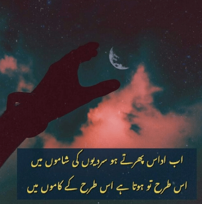 DECEMBER POETRY IN URDU IMAGES WALLPAPER PICTURES DOWNLOAD FOR BEST FRIEND NEW LATEST