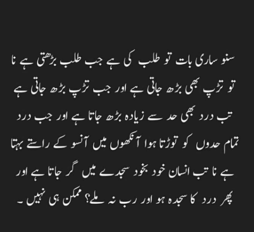 ASHFAQ AHMED QUOTES IMAGES PICTURES PICS HD DOWNLOAD