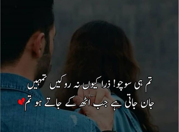 Romance Urdu poetry- urdu best poetry- urdu miss you shayari