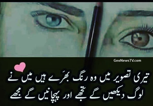 romantic poetry in urdu- Romance Urdu poetry-amazing poetry