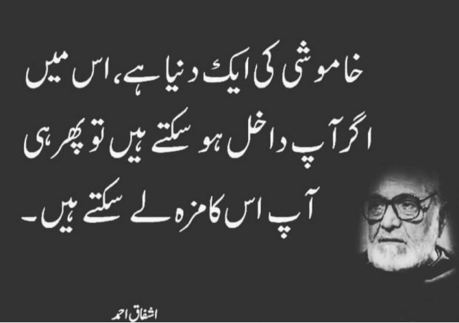 ASHFAQ AHMED QUOTES IMAGES PICS P[PICTURES DOWNLOAD