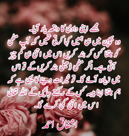 ASHFAQ AHMED QUOTES IMAGES PICTURES FREE HD