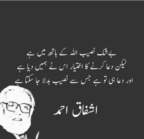 ASHFAQ AHMED QUOTES IMAGES PICTURES PICS FREE HD DOWNLOAD