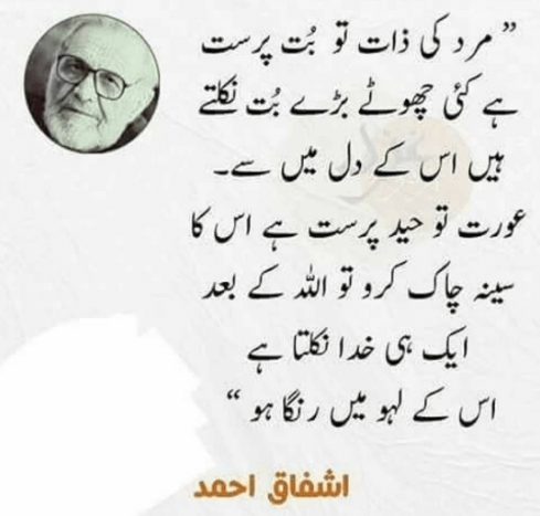 ASHFAQ AHMED QUOTES IMAGES PHOTO WALLPAPER FOR FACEBOOK