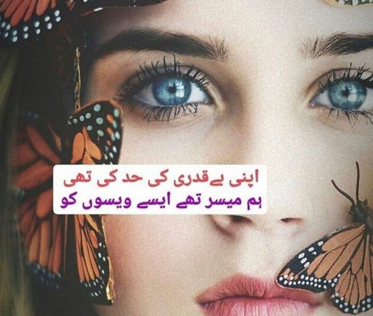 Sad urdu shayari-Sad love poetry in urdu-Amazing Poetry Sad
