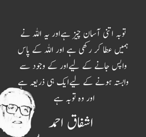 ASHFAQ AHMED QUOTES IMAGES WALLPAPER PHOTO HD
