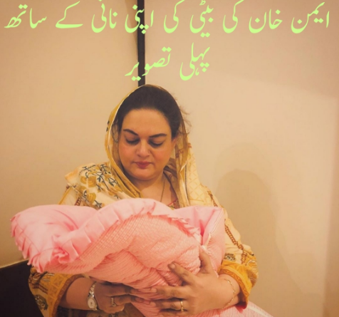 Amal Muneeb with Her Nani AMMA | Aiman Khan Daughter-GEO ENTERTAINMENT