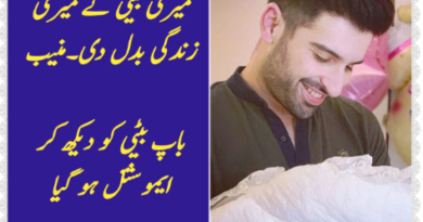 Muneeb Butt with His Daughter Amal Muneeb-Geo Entertainment