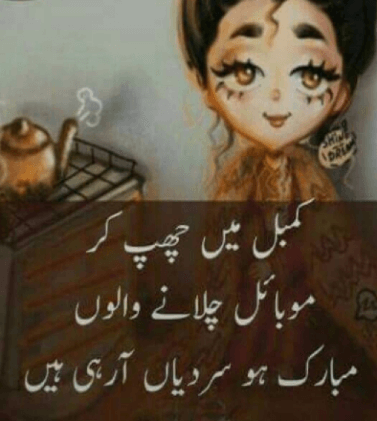 DECEMBER POETRY IN URDU IMAGES PHOTO PICTURES DOWNLOAD FOR WHATSAPP & FACEBOOK