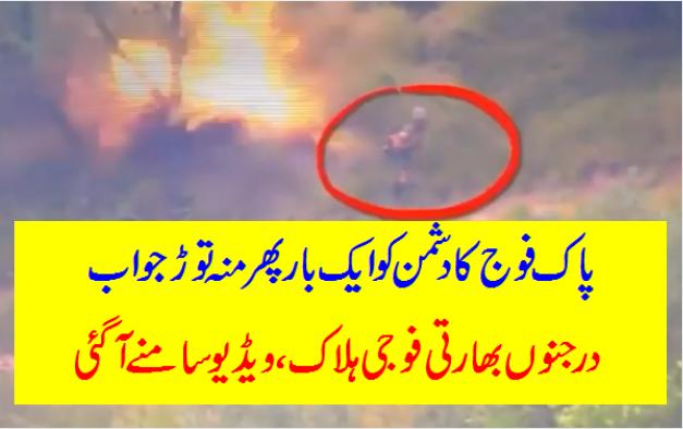 Dekhain kesy Pakistan Army NY Indian Amry k fojion ko jahanum wasal kia