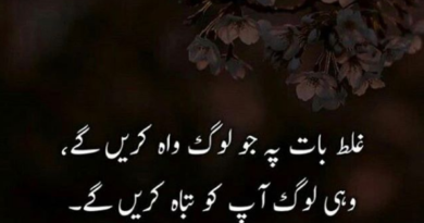 Real poetry in urdu- Modern poetry- Urdu SMS poetry- amazing poetry