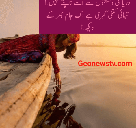 Short poetry in urd-, urdu poetry sms- urdu shayre- Urdu sms