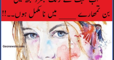 poetry in urdu on love- loving poetry in urdu- urdu poetry love