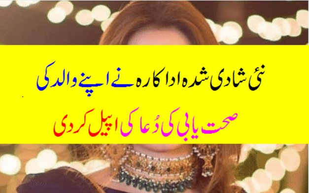 Newly Married Actress Father is not well -Geo Entertainment