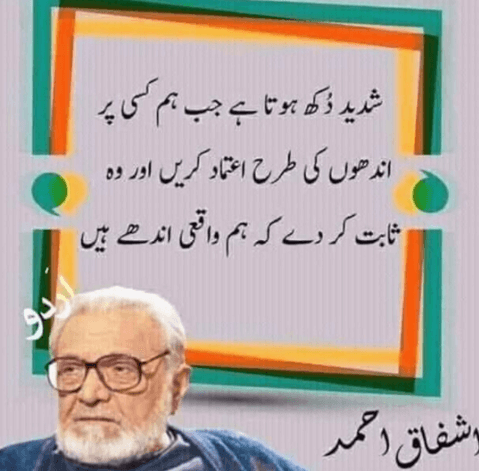 ASHFAQ AHMED QUOTES IMAGES PICTURES PICS HD