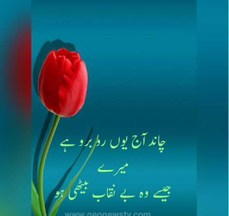 modern poetry- urdu sms poetry- amazing poetry-Urdu sms