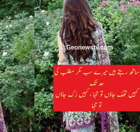 sad poetry in urdu 2 lines- full sad poetry- sad shayari in urdu