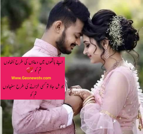 2 line urdu love shayari-Love poetry-shayari urdu love