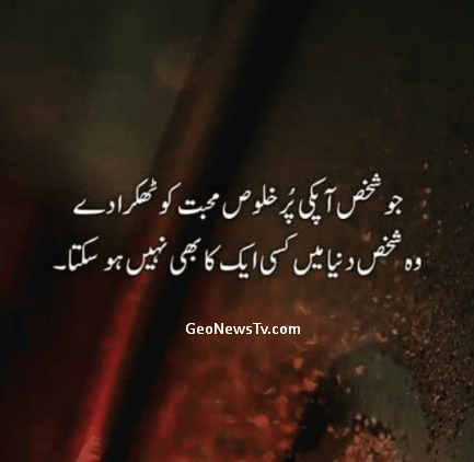 Urdu sms poetry-Amazing poetry-Best urdu shayari-Poetry images