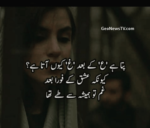Amazing poetry-Sad Poetry in urdu images-Sad shayari