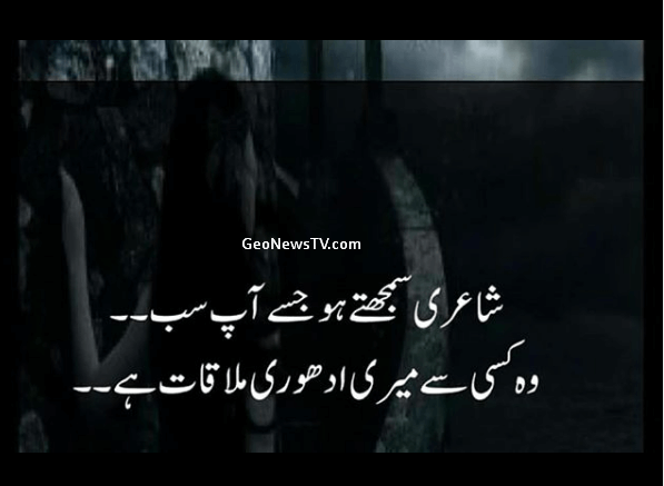 Amazing poetry-Amazing poetry in urdu-Amazing shayari in urdu
