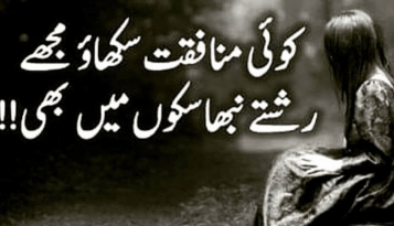Amazing poetry-Poetry sad-Sad poetry in urdu