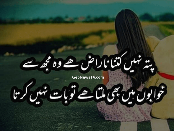 Poetry Sad- Sad Love Poetry in Urdu- Amazing Poetry