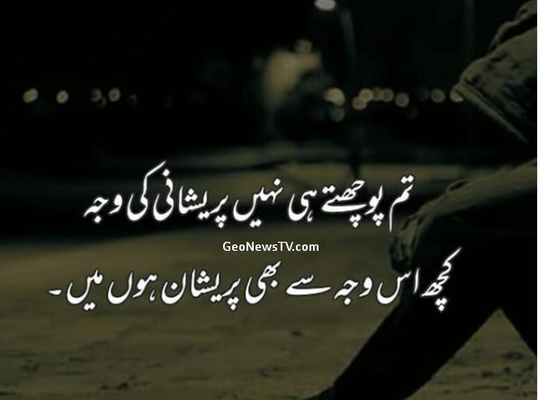 Best Poetry Ever- New Poetry in Urdu-Amazing Poetry