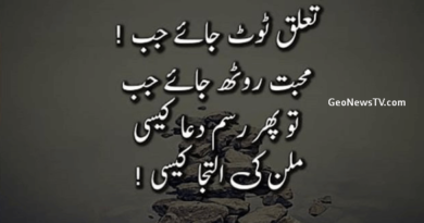 sad poetry about love- sad poetry sms in urdu-Amazing Poetry
