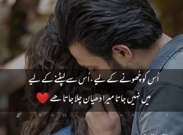 Love Romantic Poetry-Love Poetry SMS-Amazing Poetry
