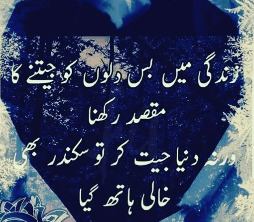 Urdu quotes for life- Sad urdu quotes- Urdu quotes for woman