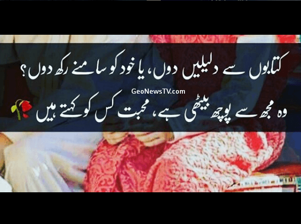 Poetry in Urdu on Love- Urdu Shayari on Love- Amazing Poetry