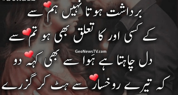 Love Romantic Poetry- Love Poetry SMS-Amazing Poetry