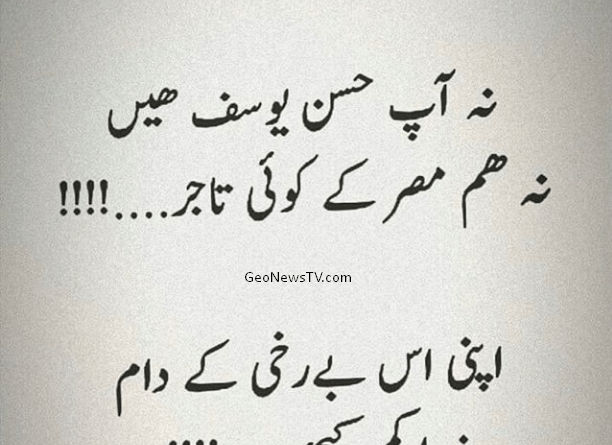 Amazing Poetry-Best Poetry Ever-Best Urdu Poetry in the World