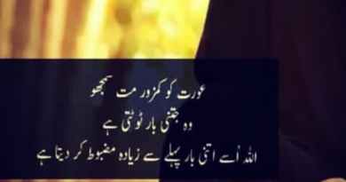 Woman quotes in urdu hindi-urdu quotes-Wife and husband urdu quotes