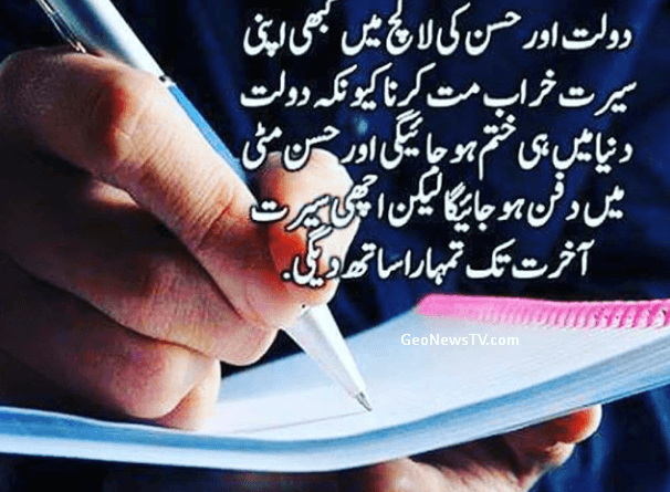 Urdu qoutes- Latest urdu quotes- Urdu quotes for life