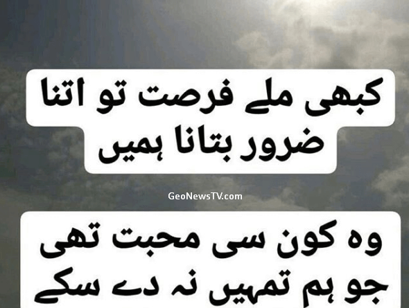 Amazing Poetry- Sad Love Poetry in Urdu- Poetry Sad