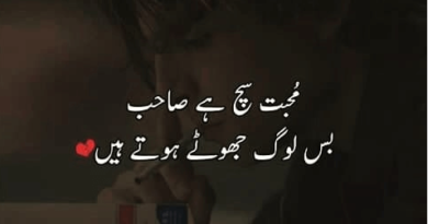 Amazing Poetry,Best Poetry Ever,New Poetry in Urdu,Best Urdu Poetry in the World,Short Poetry in Urdu,Ashar in Urdu,
