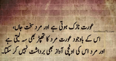 Ashfaq ahmad urdu quotes- Sad life urdu quotes-Hindi quotes