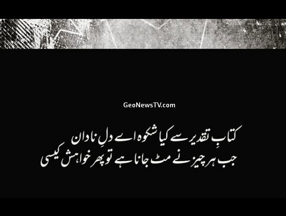 Urdu qoutes-Latest urdu quotes-Urdu quotes for life-Sad urdu quotes