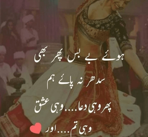 Poetry in Urdu on Love-Urdu Shayari on Love-Amazing Poetry