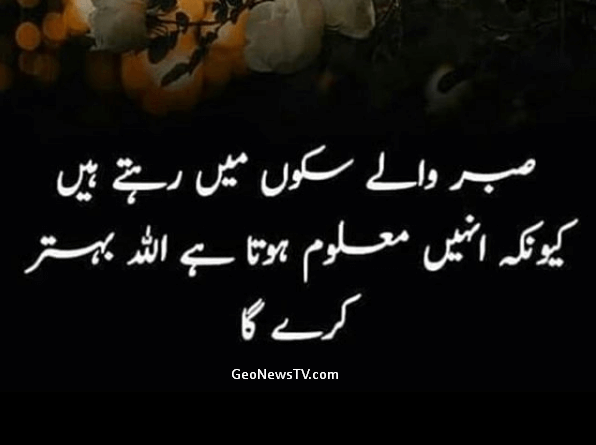 Urdu quotes for life-Sad urdu quotes-Urdu quotes for woman