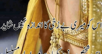 Poetry images-Urdu sms-Short poetry in urdu-Amazing Poetry