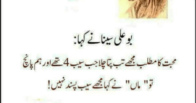 Quotes for mother in urdu-Quotation for life-Life Quotes for all