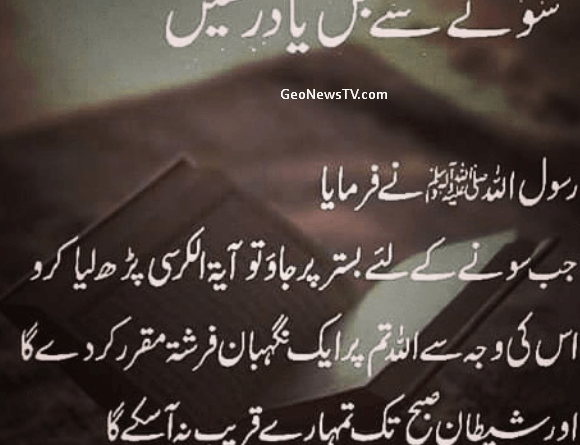 Islamic Hadees in Urdu-Hadees-e-Nabvi in Urdu-Hadees about Namaz