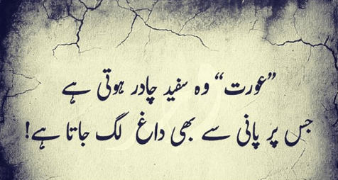 Urdu quotes for girls-Hindi quotes for woman-Woman quotes in urdu