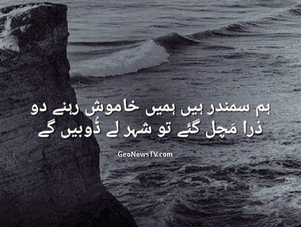 Love Romantic Poetry-Love Poetry SMS-Amazing Poetry in urdu