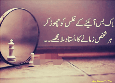 Urdu Quotes-Urdu Quotes for life-Latest Urdu Quotes-Sad Quotes