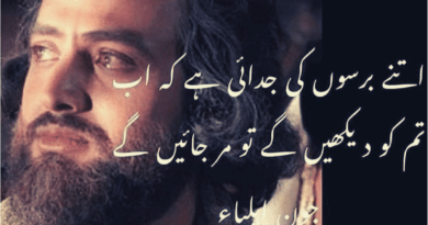 sad poetry in urdu 2 lines- full sad poetry-Amazing Poetry